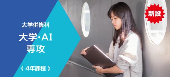 大学併修科(4年制)大学・AI専攻