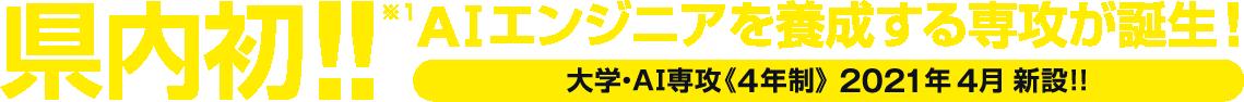 県内初!AIエンジニアを養成する専攻が誕生!大学・AI専攻(4年制)2021年4月新設!