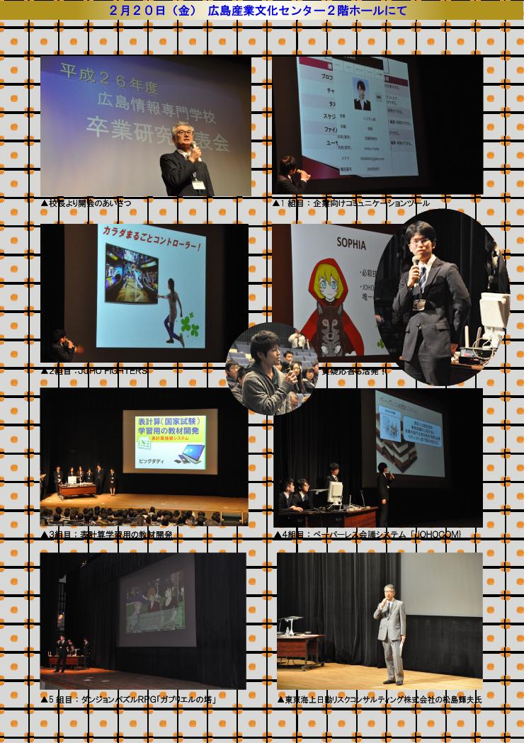H26卒業研究発表会