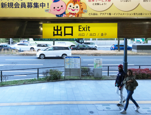 広島バスセンターを降りたときの景色