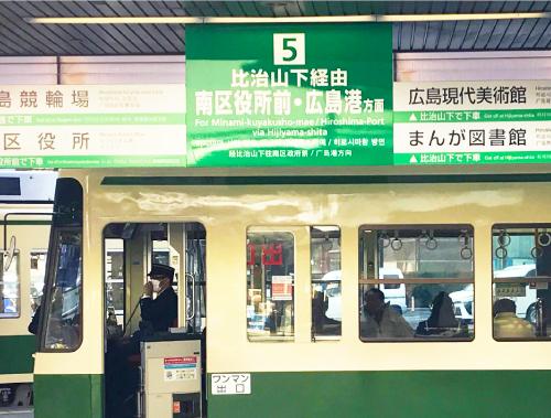 市内電車乗り場⑤にて乗車