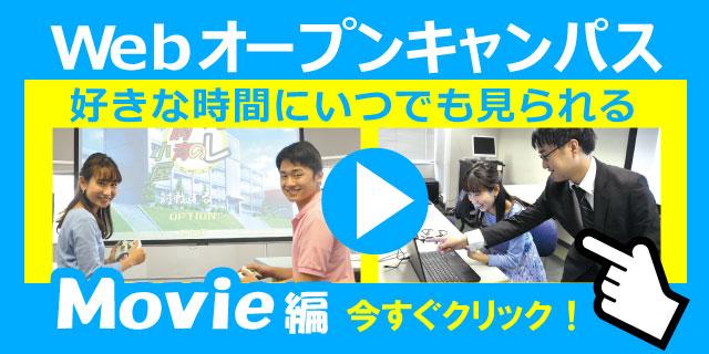 WEBオープンキャンパスMovie
