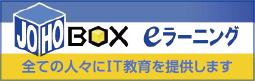 JOHOBOX eラーニング