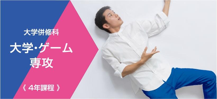 大学併修科大学ゲーム専攻