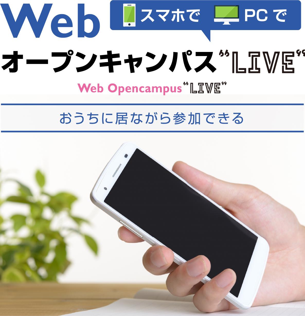 Webオープンキャンパスライブ