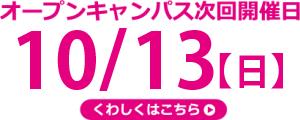 img-oc_schedule10_13@2x