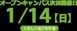 img-open-campus-schedule1_14@2x