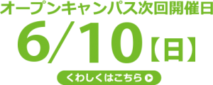 img-oc_schedule6_10@2x