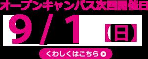 img-oc_schedule9_1@2x