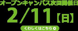 img-open-campus-schedule2_11@2x