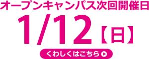 img-oc_schedule1_12@2x