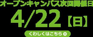 op-data20180422