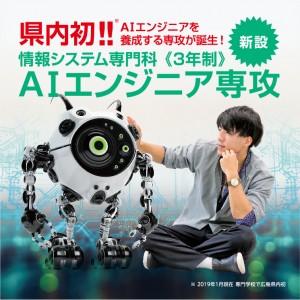 top2019_ai_engineer