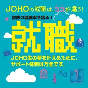 top2019_shushoku