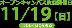 img-open-campus-schedule11_19@2x