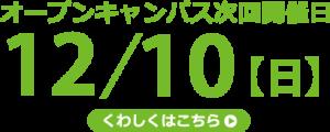 img-open-campus-schedule12_10@2x