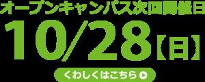 OC日付変更用10_28