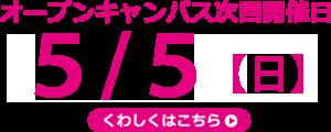 img-oc_schedule5_5@2x