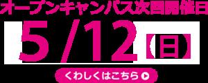 img-oc_schedule5_12@2x
