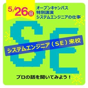 SE講演会0526