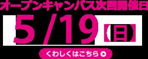 img-oc_schedule5_19@2x