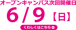 img-oc_schedule6_9@2x