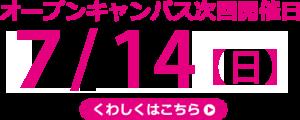 img-oc_schedule7_14@2x