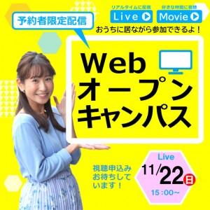 main_weboc20sp-min