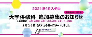 main_tsuika01-min