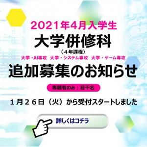 tsuika01sp-min