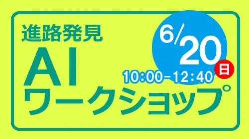 AIws2106