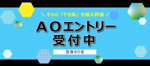 main_pc_ao_zenki