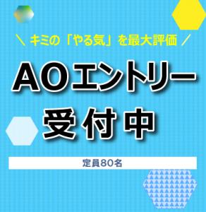 main_sp_ao_zenki